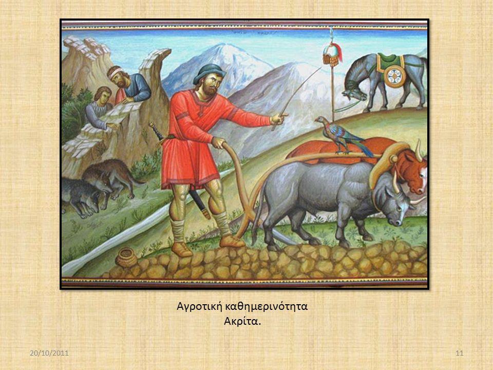 Aγροτική καθημερινότητα Ακρίτα. 20/10/201111