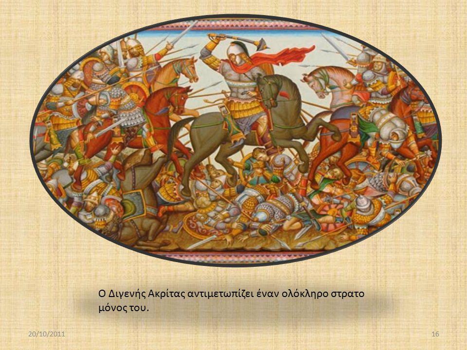 Ο Διγενής Ακρίτας αντιμετωπίζει έναν ολόκληρο στρατο μόνος του. 20/10/201116