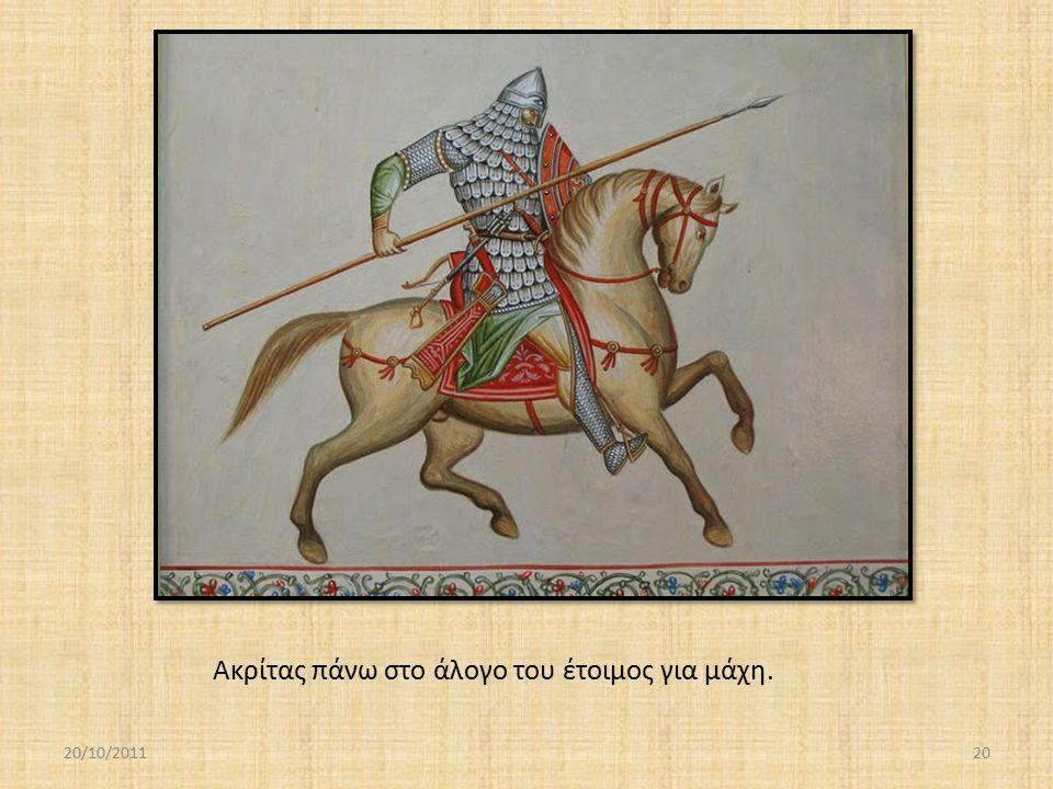 Ακρίτας πάνω στο άλογο του έτοιμος για μάχη. 20/10/201120