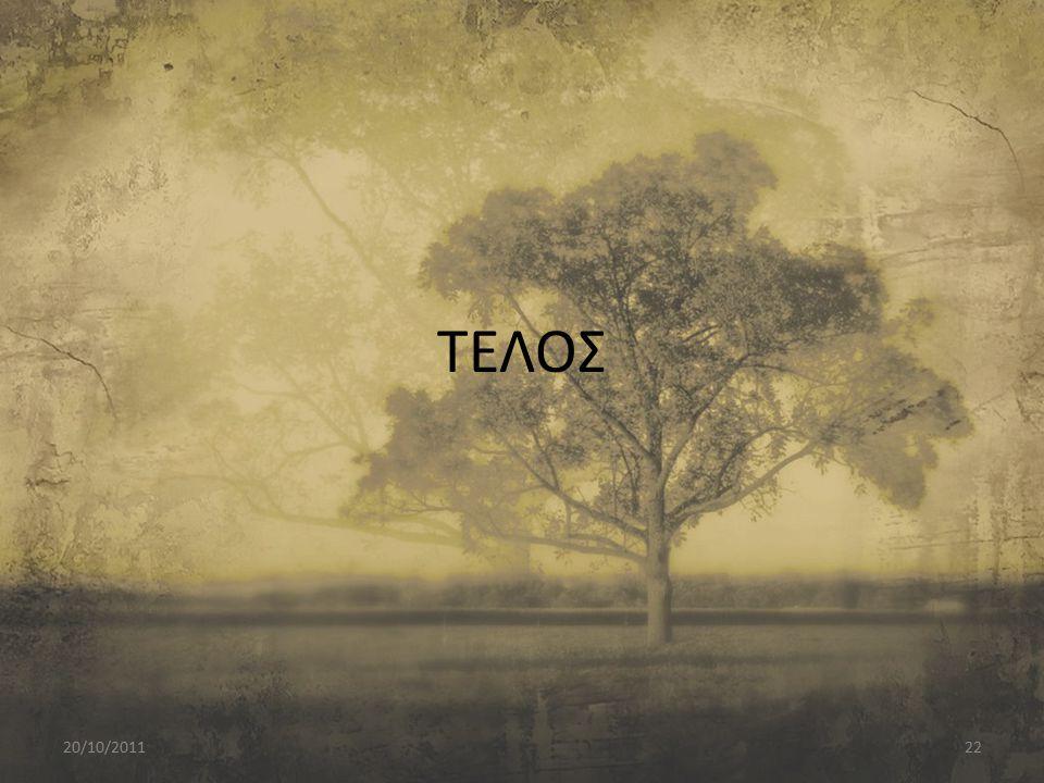 ΤΕΛΟΣ 20/10/201122