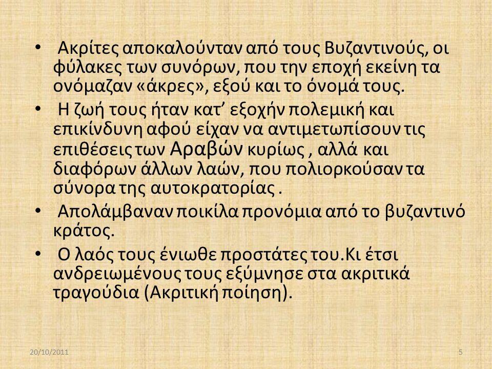 Ακρίτες αποκαλούνταν από τους Βυζαντινούς, οι φύλακες των συνόρων, που την εποχή εκείνη τα ονόμαζαν «άκρες», εξού και το όνομά τους. Η ζωή τους ήταν κ