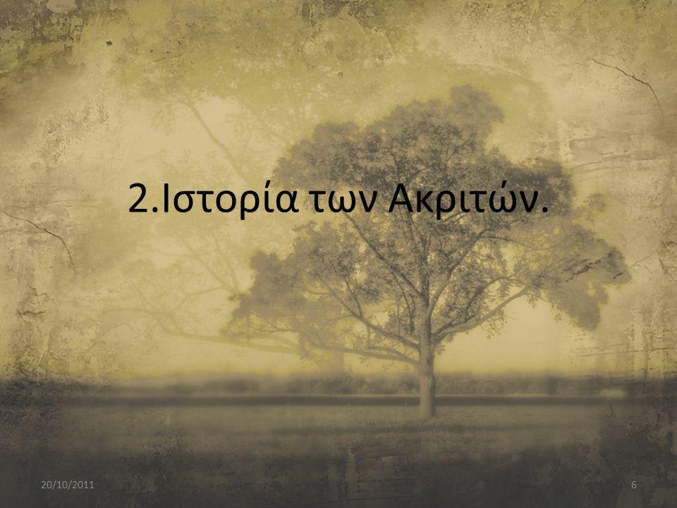 5.Ο πλούτος των Ακρίτων 20/10/201117