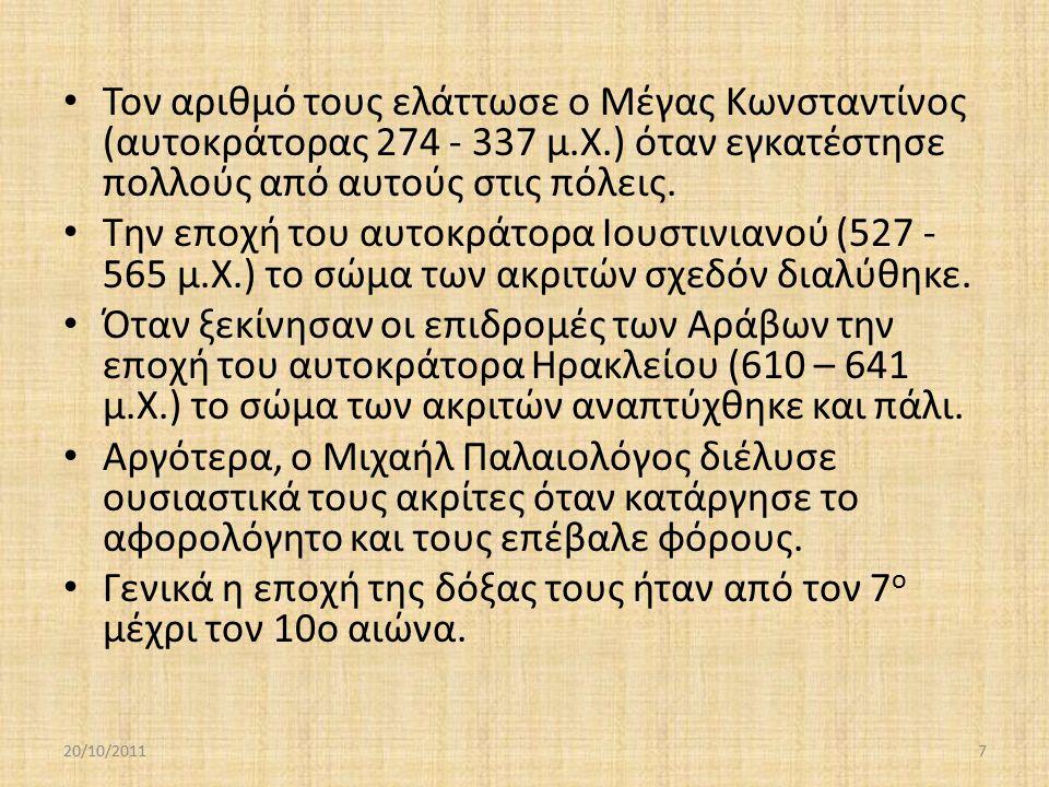 Τον αριθμό τους ελάττωσε ο Μέγας Κωνσταντίνος (αυτοκράτορας 274 - 337 μ.Χ.) όταν εγκατέστησε πολλούς από αυτούς στις πόλεις.