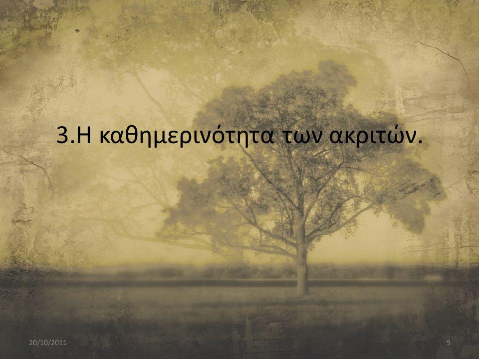 3.Η καθημερινότητα των ακριτών. 20/10/20119