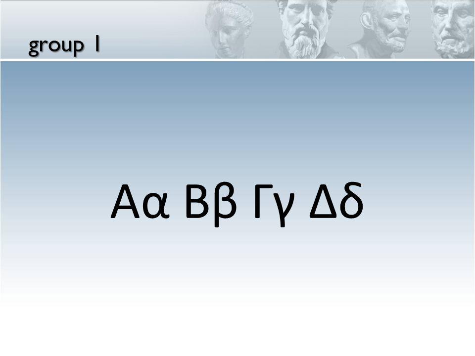Αα Ββ Γγ Δδ group 1