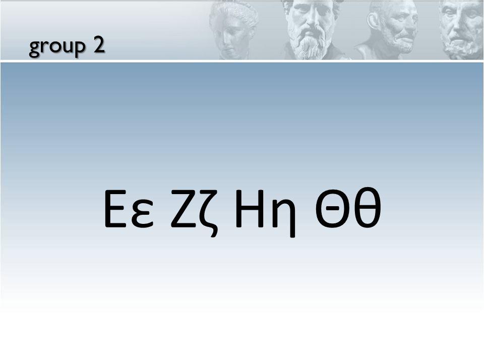 Εε Ζζ Ηη Θθ group 2