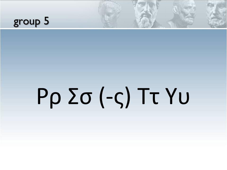 Ρρ Σσ (-ς) Ττ Υυ group 5