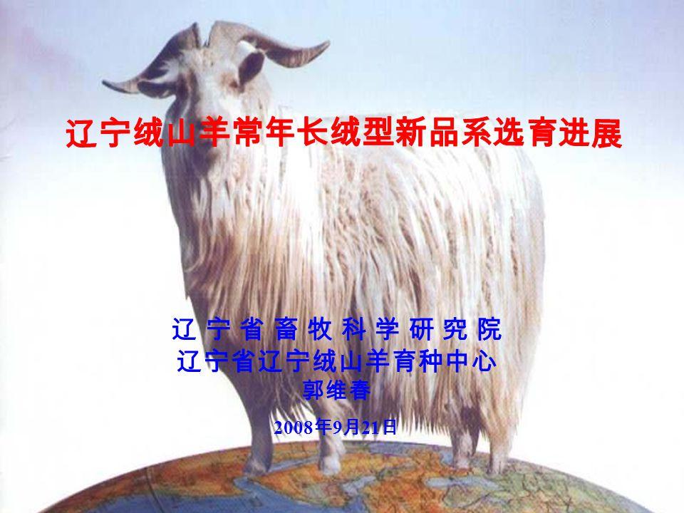 辽宁省畜牧科学研究院 辽宁省辽宁绒山羊育种中心 郭维春 2008 年 9 月 21 日