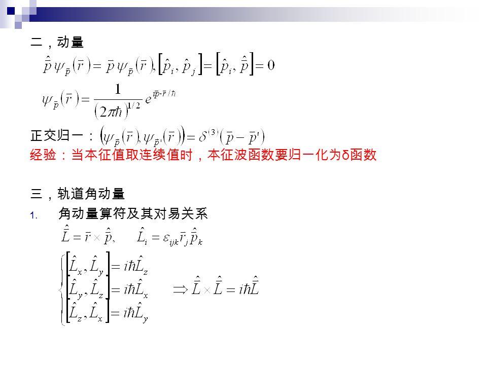 二,动量 正交归一: 经验:当本征值取连续值时,本征波函数要归一化为 δ 函数 三,轨道角动量  角动量算符及其对易关系