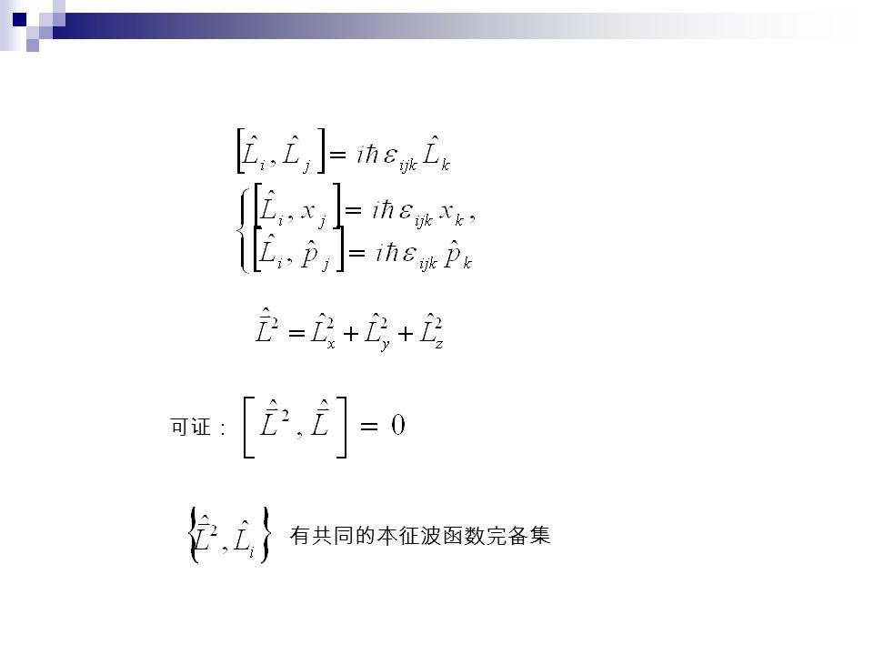 可证: 有共同的本征波函数完备集