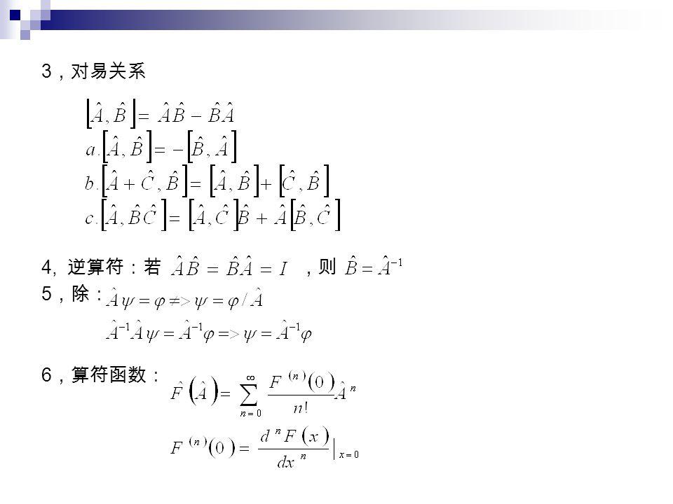 3 ,对易关系 4, 逆算符:若 ,则 5 ,除: 6 ,算符函数: