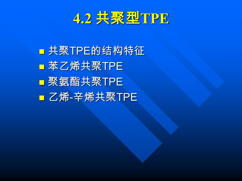 共聚型 TPE 的结构特征 共聚型 TPE 的结构特征 共聚型 TPE 是采用嵌段共聚的方式将柔性 链(软段)同刚性链(硬段)交替连接成 大分子。 共聚型 TPE 是采用嵌段共聚的方式将柔性 链(软段)同刚性链(硬段)交替连接成 大分子。玻璃态或结晶态微区