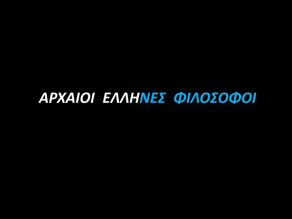 AΡΧΑΙΟΙ ΕΛΛΗΝΕΣ ΦΙΛΟΣΟΦΟΙ