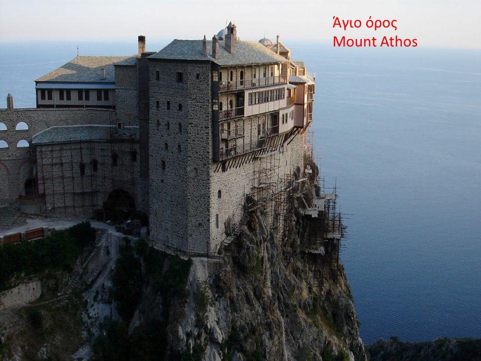 Άγιο όρος Mount Athos