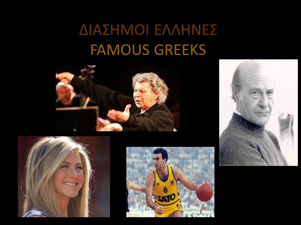 ΔΙΑΣΗΜΟΙ ΕΛΛΗΝΕΣ FAMOUS GREEKS