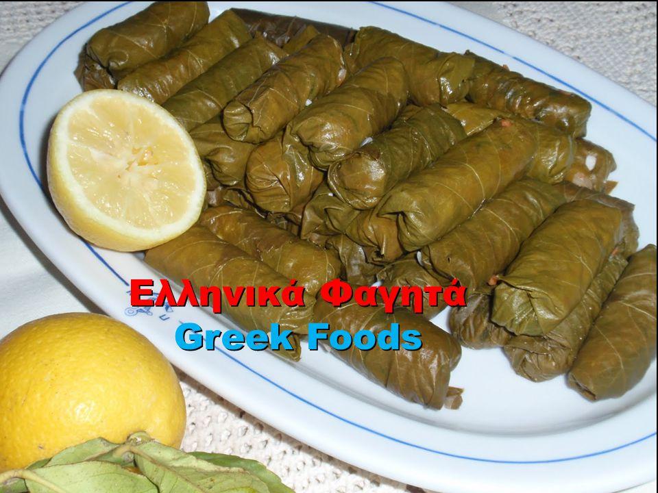 Ελληνικά Φαγητά Greek Foods