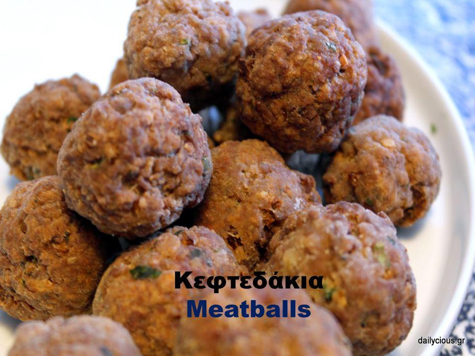 Κεφτεδάκια Meatballs