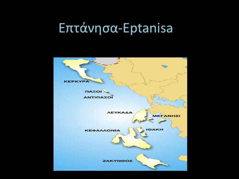 Επτάνησα-Eptanisa