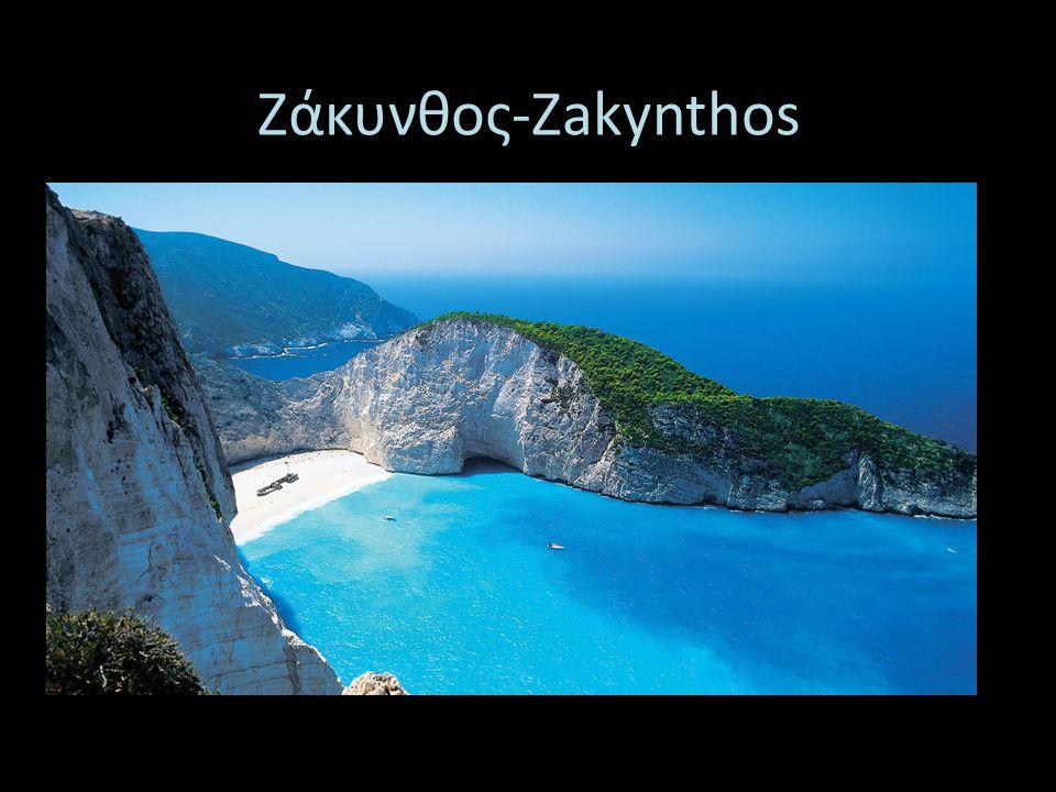 Ζάκυνθος-Zakynthos