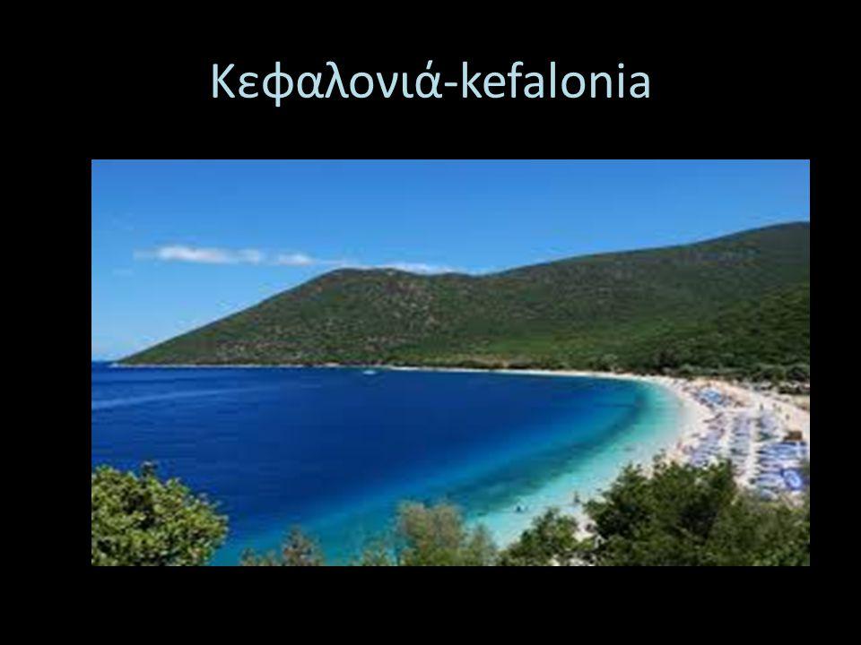 Κεφαλονιά-kefalonia