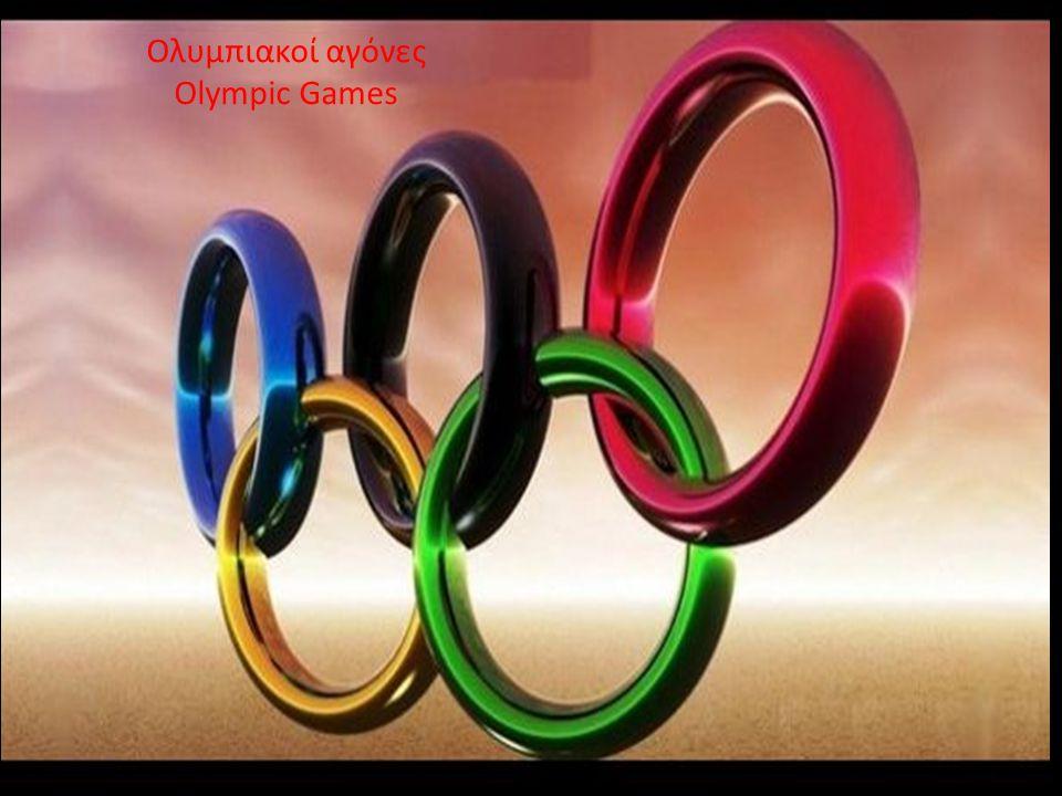 Ολυμπιακοί αγόνες Olympic Games