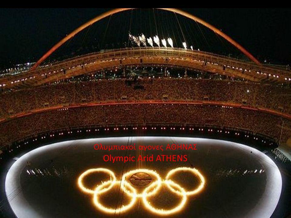 Ολυμπιακοί αγονες ΑΘΗΝΑΣ Olympic Arid ATHENS
