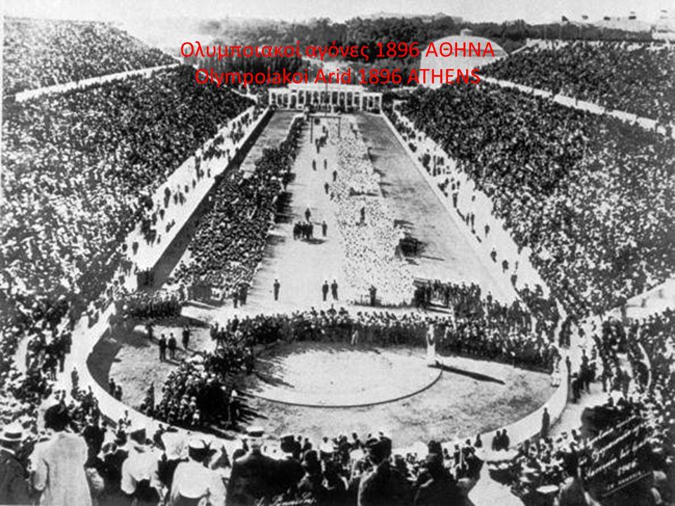 Ολυμποιακοί αγόνες 1896 ΑΘΗΝΑ Olympoiakoi Arid 1896 ATHENS