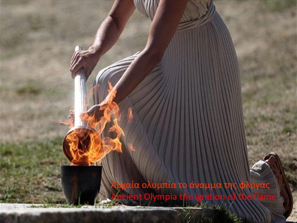 Αρχαία ολυμπία το άναμμα της φλόγας Ancient Olympia the ignition of the flame