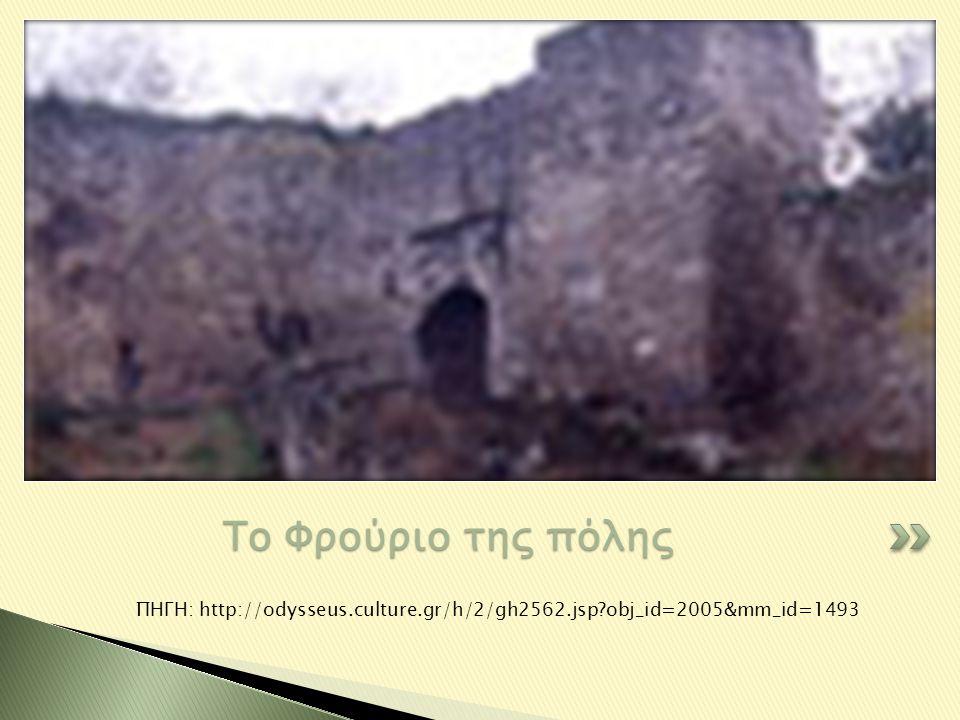 ΠΗΓΗ: http://odysseus.culture.gr/h/2/gh2562.jsp?obj_id=2005&mm_id=1493 Το Φρούριο της πόλης