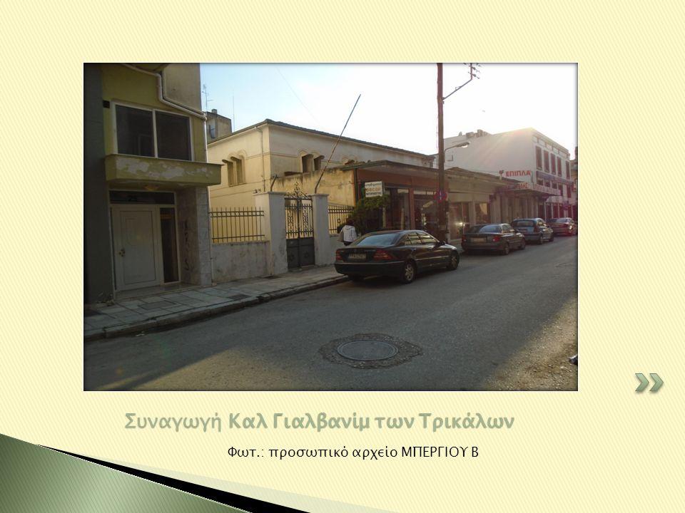 Φωτ.: προσωπικό αρχείο ΜΠΕΡΓΙΟΥ Β Συναγωγή Καλ Γιαλβανίμ των Τρικάλων