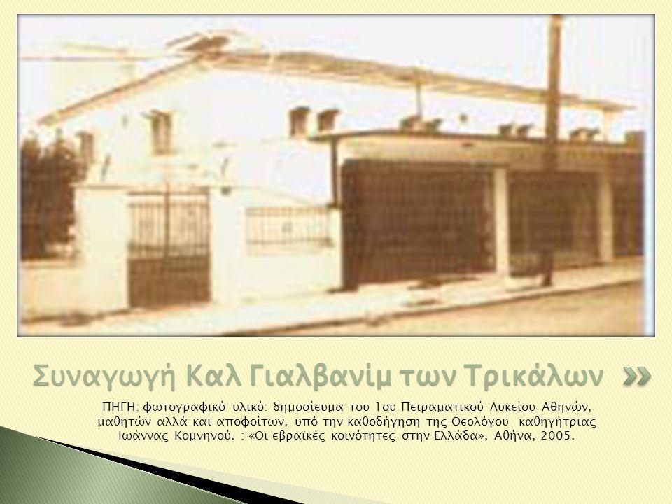 ΠΗΓΗ: φωτογραφικό υλικό: δημοσίευμα του 1ου Πειραματικού Λυκείου Αθηνών, μαθητών αλλά και αποφοίτων, υπό την καθοδήγηση της Θεολόγου καθηγήτριας Ιωάνν