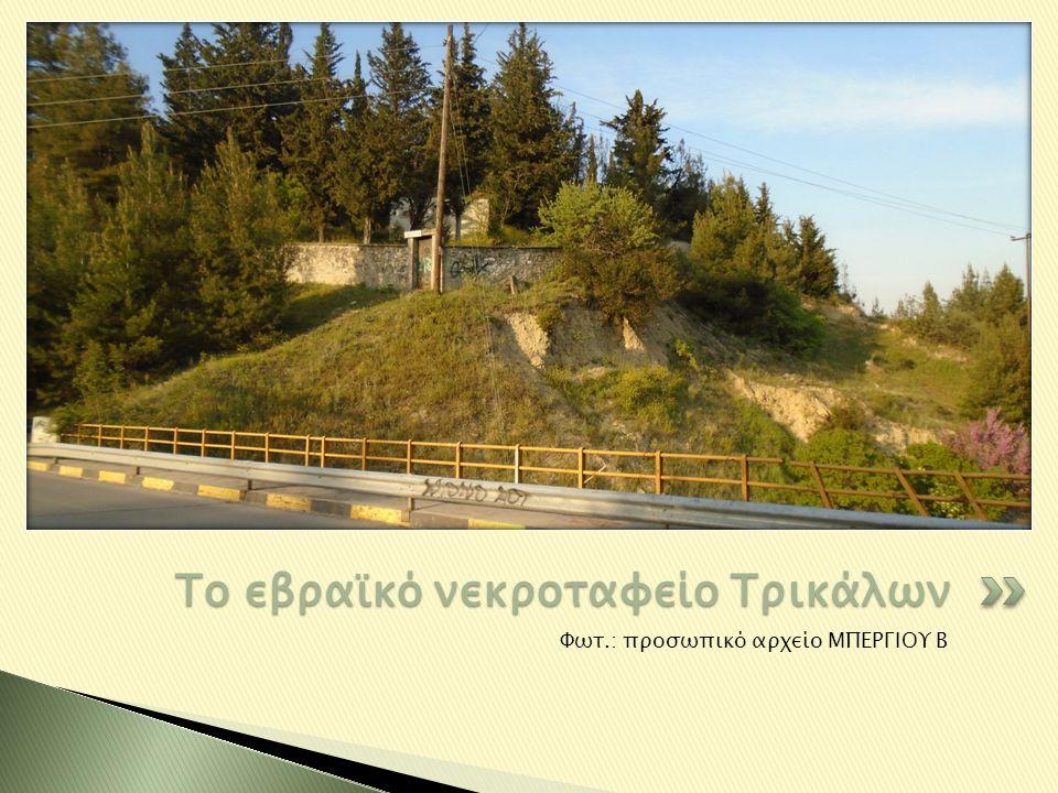 Φωτ.: προσωπικό αρχείο ΜΠΕΡΓΙΟΥ Β Το εβραϊκό νεκροταφείο Τρικάλων