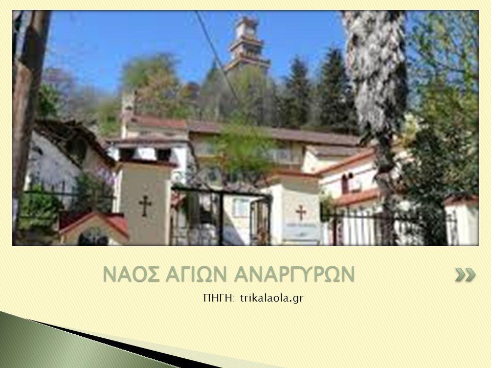 ΠΗΓΗ: trikalaola.gr ΝΑΟΣ ΑΓΙΩΝ ΑΝΑΡΓΥΡΩΝ