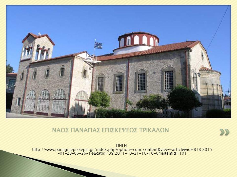 ΠΗΓΗ: http://www.panagiaepiskepsi.gr/index.php?option=com_content&view=article&id=818:2015 -01-28-06-26-14&catid=39:2011-10-21-16-16-04&Itemid=101 ΝΑΟ