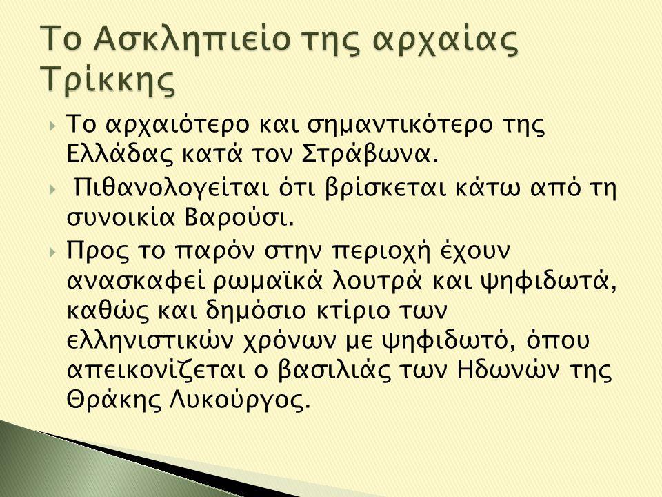  Το αρχαιότερο και σημαντικότερο της Ελλάδας κατά τον Στράβωνα.  Πιθανολογείται ότι βρίσκεται κάτω από τη συνοικία Βαρούσι.  Προς το παρόν στην περ