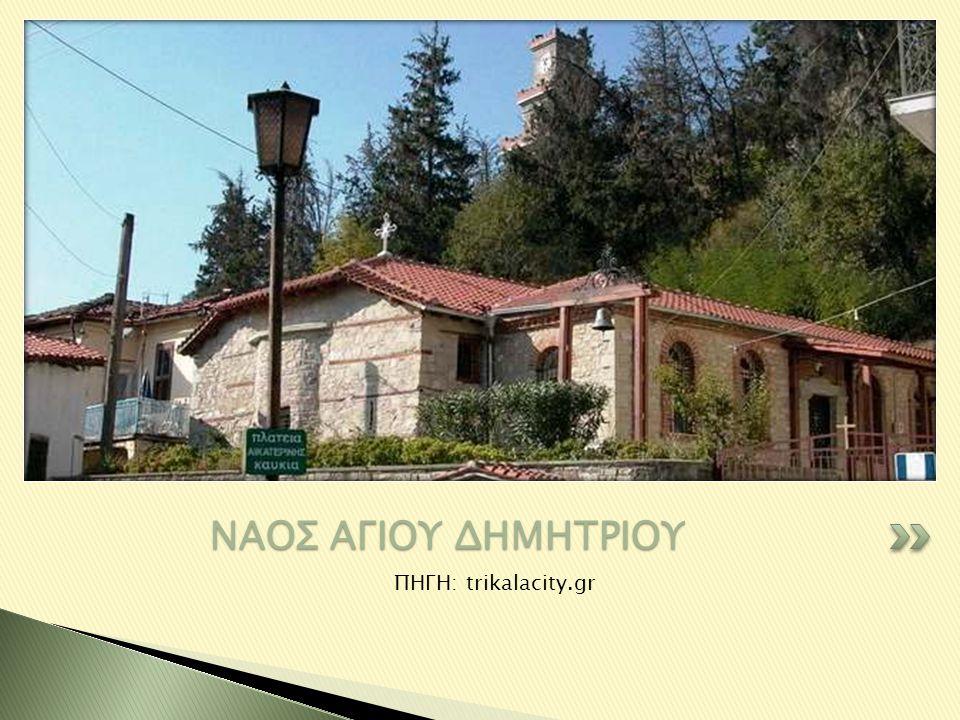 ΠΗΓΗ: trikalacity.gr ΝΑΟΣ ΑΓΙΟΥ ΔΗΜΗΤΡΙΟΥ