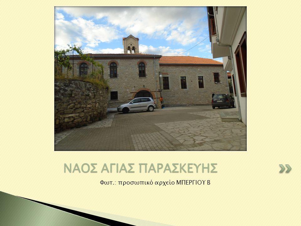 Φωτ.: προσωπικό αρχείο ΜΠΕΡΓΙΟΥ Β ΝΑΟΣ ΑΓΙΑΣ ΠΑΡΑΣΚΕΥΗΣ