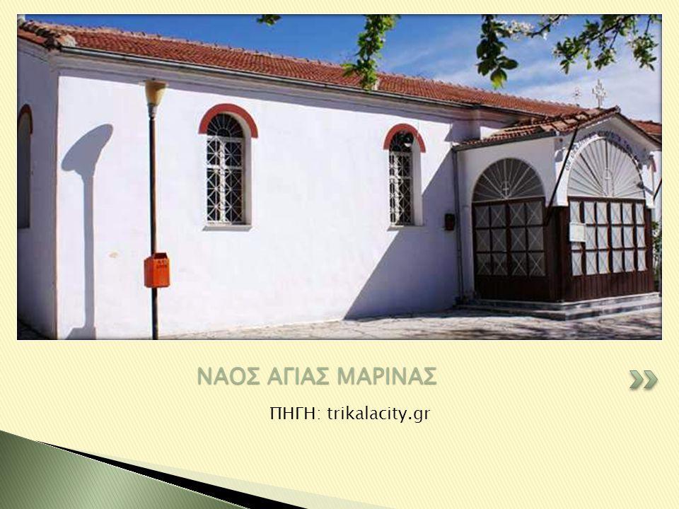 ΠΗΓΗ: trikalacity.gr ΝΑΟΣ ΑΓΙΑΣ ΜΑΡΙΝΑΣ