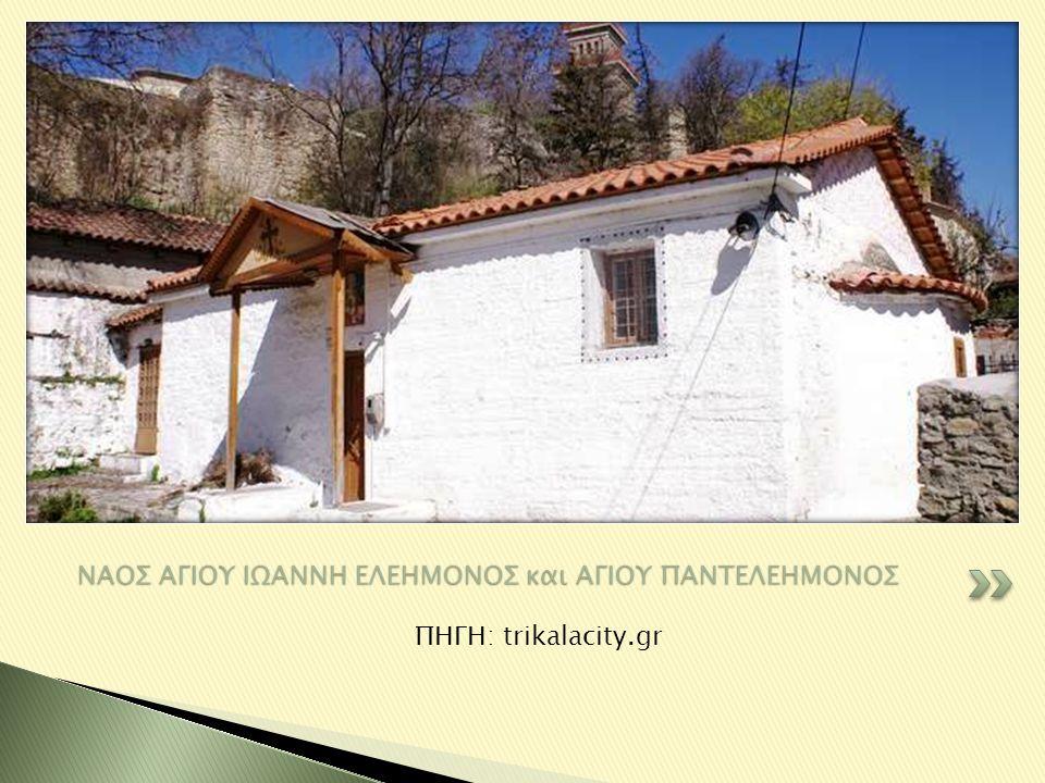 ΠΗΓΗ: trikalacity.gr ΝΑΟΣ ΑΓΙΟΥ ΙΩΑΝΝΗ ΕΛΕΗΜΟΝΟΣ και ΑΓΙΟΥ ΠΑΝΤΕΛΕΗΜΟΝΟΣ