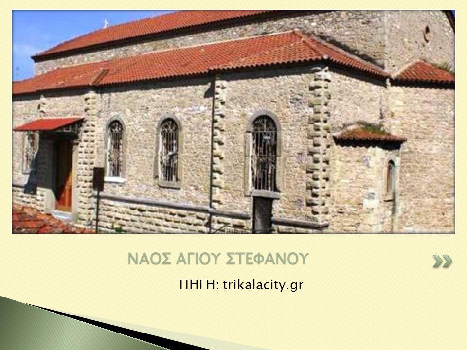 ΠΗΓΗ: trikalacity.gr ΝΑΟΣ ΑΓΙΟΥ ΣΤΕΦΑΝΟΥ