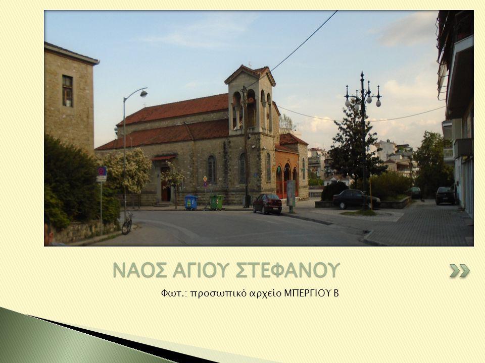 Φωτ.: προσωπικό αρχείο ΜΠΕΡΓΙΟΥ Β ΝΑΟΣ ΑΓΙΟΥ ΣΤΕΦΑΝΟΥ