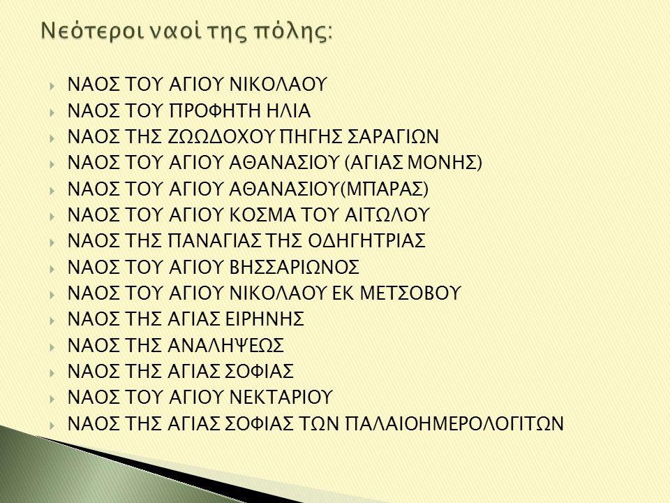  ΝΑΟΣ ΤΟΥ ΑΓΙΟΥ ΝΙΚΟΛΑΟΥ  ΝΑΟΣ ΤΟΥ ΠΡΟΦΗΤΗ ΗΛΙΑ  ΝΑΟΣ ΤΗΣ ΖΩΩΔΟΧΟΥ ΠΗΓΗΣ ΣΑΡΑΓΙΩΝ  ΝΑΟΣ ΤΟΥ ΑΓΙΟΥ ΑΘΑΝΑΣΙΟΥ (ΑΓΙΑΣ ΜΟΝΗΣ)  ΝΑΟΣ ΤΟΥ ΑΓΙΟΥ ΑΘΑΝΑΣΙ