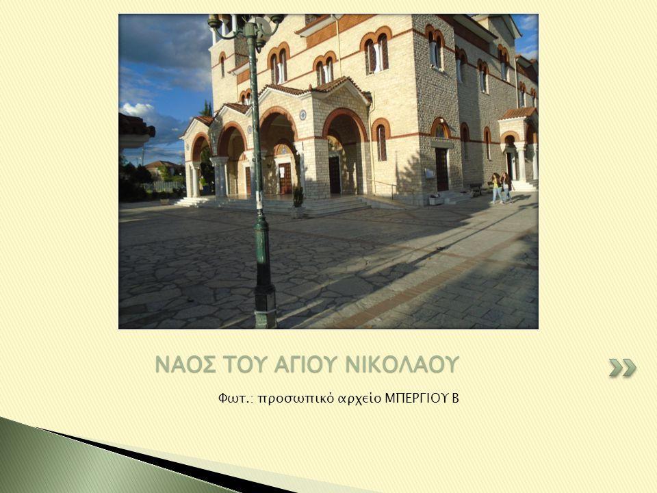 Φωτ.: προσωπικό αρχείο ΜΠΕΡΓΙΟΥ Β ΝΑΟΣ ΤΟΥ ΑΓΙΟΥ ΝΙΚΟΛΑΟΥ