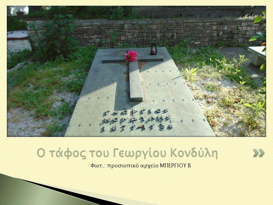 Φωτ.: προσωπικό αρχείο ΜΠΕΡΓΙΟΥ Β Ο τάφος του Γεωργίου Κονδύλη