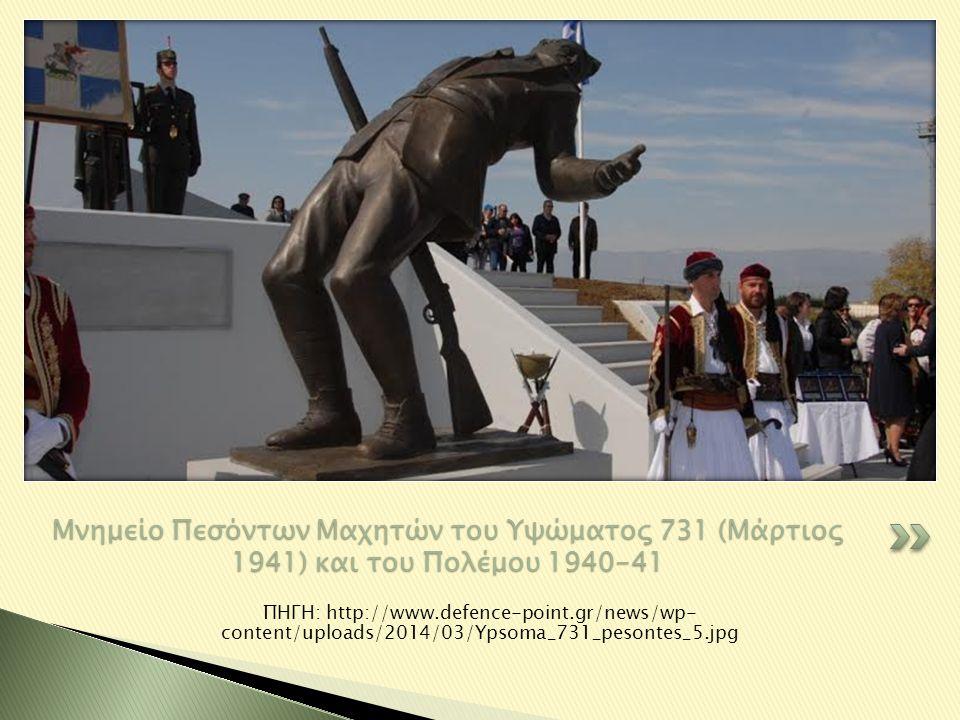 ΠΗΓΗ: http://www.defence-point.gr/news/wp- content/uploads/2014/03/Ypsoma_731_pesontes_5.jpg Μνημείο Πεσόντων Μαχητών του Υψώματος 731 (Μάρτιος 1941)