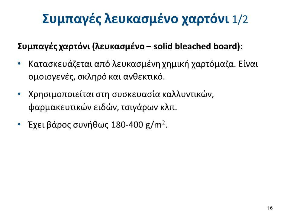 Συμπαγές λευκασμένο χαρτόνι 1/2 Συμπαγές χαρτόνι (λευκασμένο – solid bleached board): Κατασκευάζεται από λευκασμένη χημική χαρτόμαζα.