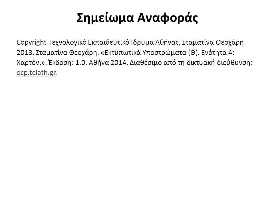 Σημείωμα Αναφοράς Copyright Τεχνολογικό Εκπαιδευτικό Ίδρυμα Αθήνας, Σταματίνα Θεοχάρη 2013.