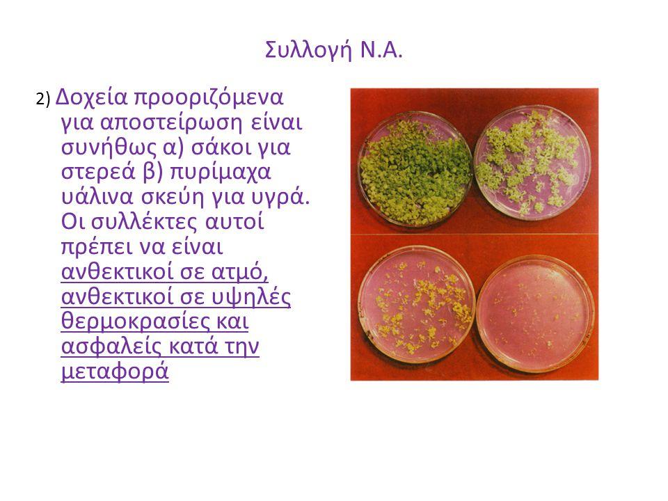 Συλλογή Ν.Α. 2) Δοχεία προοριζόμενα για αποστείρωση είναι συνήθως α) σάκοι για στερεά β) πυρίμαχα υάλινα σκεύη για υγρά. Οι συλλέκτες αυτοί πρέπει να