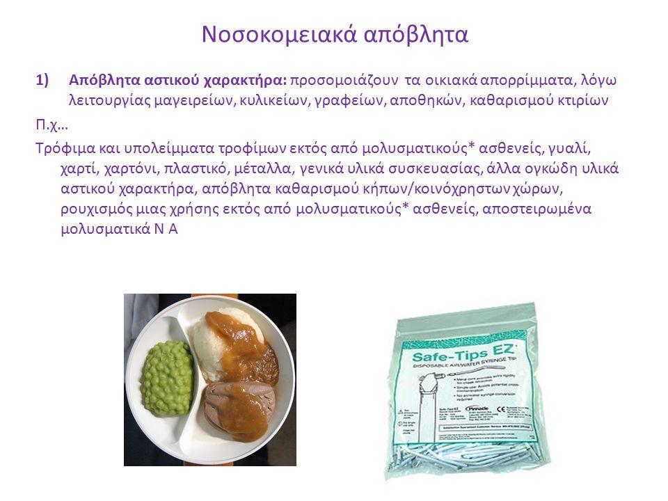 Νοσοκομειακά απόβλητα 1)Απόβλητα αστικού χαρακτήρα: προσομοιάζουν τα οικιακά απορρίμματα, λόγω λειτουργίας μαγειρείων, κυλικείων, γραφείων, αποθηκών,