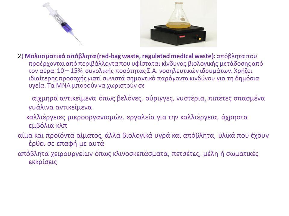 2) Μολυσματικά απόβλητα (red-bag waste, regulated medical waste): απόβλητα που προέρχονται από περιβάλλοντα που υφίσταται κίνδυνος βιολογικής μετάδοση